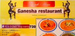 curry_menu1